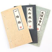 居家家 韩国文具 武林秘籍小本笔记本记事本日记本W1249 价格:1.80