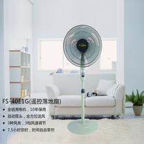 正品富士宝 FS-40E1G 遥控静音电风扇 自动摇头落地扇  特价包邮 价格:178.00