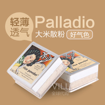 美国Palladio rice powder米散粉 大米定妆粉蜜粉 控油保湿 正品 价格:19.90