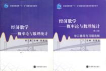 正版吴传生经济数学概率论与数理统计 教材+学习辅导选解(第二版) 价格:47.00