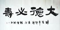 [平民画院字画]A041421金鹏四尺隶书书法《大德必寿》136*68cm 价格:30.00