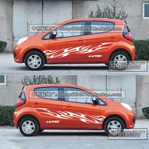 长安奔奔 赛欧火焰元素车贴 全车贴 汽车贴特价 改装进口KK材料 价格:88.00