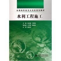 水利工程施工全国高职高专水利类规划教材 张玉福//刘祥柱 正 价格:30.94
