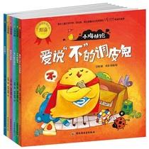 正版 小鸡快跑 幼儿情绪管理双语绘本全6册 宝宝绘本幼儿经典绘本 价格:43.90