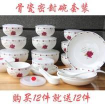 库存清仓促销正品雅泰陶瓷保鲜餐具套装特价礼盒装保鲜碗套装礼品 价格:189.00