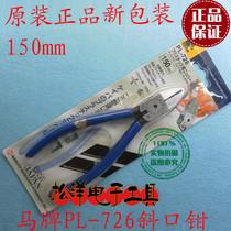 日本原装正品进口马头牌2010新装PL-726马牌斜嘴钳水口钳斜口钳 价格:88.00