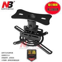 正品秒杀通用型投影机支架NB T717M万能投影仪吊架吸顶短款黑色 价格:45.00