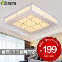 嘉饰邦 LED吸顶灯现代简约客厅灯卧室灯亚克力吸顶灯LED灯A21 价格:268.00