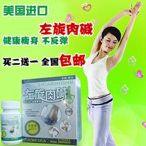 美国进口强效型左旋肉碱顽固型减肥药中药男女通用产品无效退款 价格:142.00