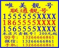 张家口承德河北省沧州廊坊衡水吴忠镇江AAA AAB联通靓号ABAC靓号 价格:85.00