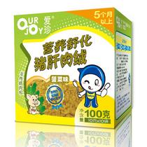 爱珍婴幼儿儿童肉松宝宝辅食营养舒化肉绒猪肝菠菜味100克 价格:21.00