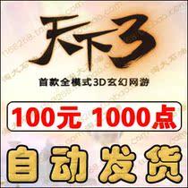 网易一卡通100元 天下3点卡 天下3元宝 天下3 1000点可寄售秒到帐 价格:96.00