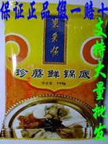 东来顺珍蘑鲜锅底 清真火锅底料 115g 特价 价格:10.00