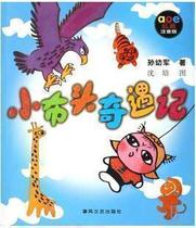 小布头奇遇记 注音版儿童书籍孙幼军著 春风文艺出版社 价格:10.80