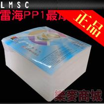 原装正品 雷海一族 光盘 PP袋 最厚型 ( PP1 型 ) 光盘袋 价格:8.80