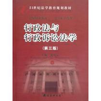 行政法与行政诉讼法学(第3版21世纪法学教育规划教材) 刘艳 价格:26.27