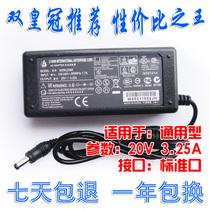 海尔 方正 华硕 TCL 同方通用接口 LS 20V 3.25A电源 神舟充电器 价格:18.80