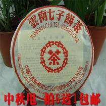 七子饼茶普洱茶熟茶中粮 04年中茶7262 红印 大益加工 拍 价格:19.90