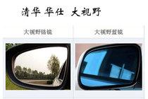 沃尔沃S40 C30 S80LC70清华华仕大视野蓝镜/后视镜/防炫目倒车镜 价格:55.00