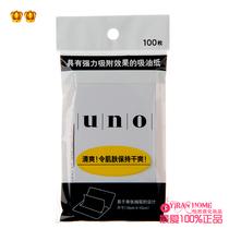 金冠 资生堂 男士UNO/吾诺 强力吸油纸100张 专柜正品 价格:23.80