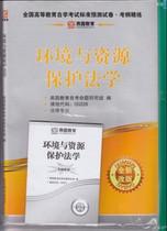 商城正版 燕园 环境与资源保护法学标准预测试卷+考纲精练 价格:9.50