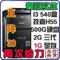 电脑主机 I3 540/技嘉H55/2G/500G 1G显存四核 价格:1689.00