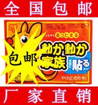 全国包邮【正品】袋鼠 暖宝宝 厂家直销 质量保证 物美价优 价格:0.50