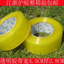 透明胶带4.5厘米宽 2.8厘米厚 胶带封箱带批发 整箱连接42卷 价格:258.00