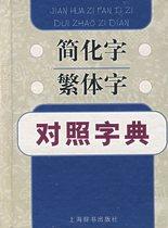 简化字繁体字对照字典  秒杀!限购1本! 价格:18.00
