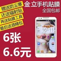 YL 金立E6贴膜 E6手机膜 e6手机贴膜 金立e6高清防刮磨砂钻石膜 价格:2.60