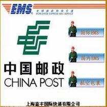 【中国邮政】国际快递 EMS直飞肯尼亚/加蓬/开曼群岛 0.5KG/150元 价格:152.00