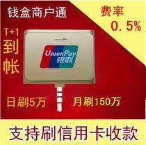 盒子支付手机刷卡器pos机家用刷卡机可刷信用卡充值还款移动POS机 价格:298.00