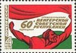 1979年苏联邮票 su4953 匈牙利苏维埃共和国宣告成立60年 1全* 价格:2.00