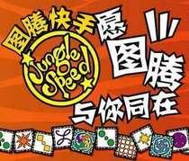 KW桌游 图腾快手 中文版 比德国心脏病更好玩 反应类游戏卡牌批发 价格:14.00