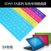 索尼彩色键盘膜 VPCEA3S4C键盘保护膜 EA3S1C EA3S2C EA3S3C EA 价格:2.60
