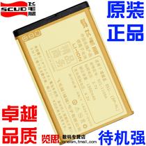 飞毛腿 诺基亚E63 E71电池E61i 电板N97电池E72电池BP-4L手机电池 价格:38.00