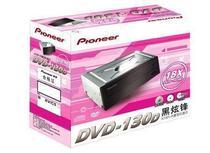 先锋DVD-130D DVD光驱 IDE光驱 先锋光驱 全新行货 价格:100.00