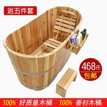 特价 促销 实木木桶浴桶浴缸洗澡桶泡澡木桶木浴桶沐浴桶泡澡桶 价格:468.00