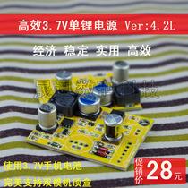 3.7V单锂DC电源板 6b9b寻星仪电源模块 4.2V转3.3V 15V 20V V4.2L 价格:28.00