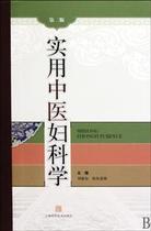 实用中医妇科学(第2版)(精)书 刘敏如//欧阳惠卿 上海科技 价格:61.20