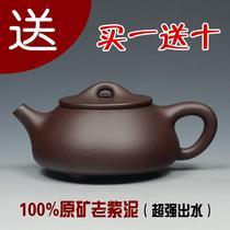 宜兴紫砂壶全手工特价正品 便宜有好货 原矿老紫泥景舟石瓢 茶壶 价格:235.00