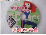 康丽跳舞毯专用游戏光盘 内含2000首舞曲/高容量DVD 价格:5.00
