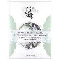 浮生物语2 裟椤双树 古风动漫幻想小说 江南、沧月联袂推荐 价格:25.00