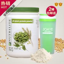 安利蛋白粉纽崔莱蛋白质粉 美国产安利正品营养保健品 儿童可用 价格:140.00
