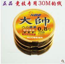 正品诺贝尔竞技大帅钓鱼线 超级切水钓线 日本最新高强力原丝30米 价格:65.00