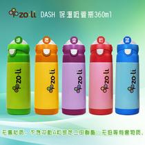 美国ZoLi 真空绝热保温吸管杯 儿童隔热不锈钢水杯360ml 防漏水 价格:275.00