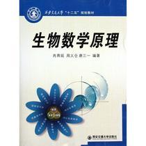 生物数学原理 书籍 商城 正版 文轩网 价格:29.60