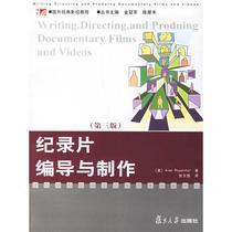 纪录片编导与制作(第三版)/国外经典影视教程 书籍 商城 正版 价格:29.20