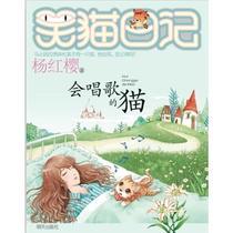 笑猫日记之18:会唱歌的猫 杨红樱 童书 儿童文学 全套正版书籍 价格:11.20
