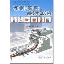 炼钢-连铸新技术800问//冶金科学技术普及读物 书籍 商城 正版 价格:37.70